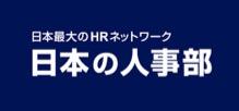 ②日本の人事部